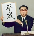 jiji_obuchi_heisei.jpg