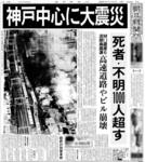 earthquake-19950117.jpg