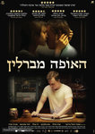 the-cakemaker-israeli-movie-poster.jpg