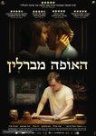 the-cakemaker-israeli-movie-poster.jpg